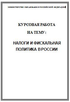Налоги и фискальная политика в России курсовая работа Срочная  Налоги и фискальная политика в России курсовая работа