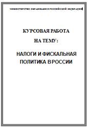 Налоги и налогообложение Срочная помощь курсовые работы  Налоги и фискальная политика в России курсовая работа