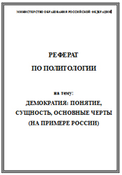 Политология курсовые работы год рефераты Срочная помощь  Демократия понятие сущность основные черты реферат по политологии на примере России