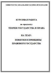 ТГП курсовые работы антиплагиат год Теория государства и  Понятия и принципы правового государства курсовая работа