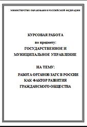 Государственное и муниципальное управление дипломные работы  Работа органов ЗАГС в России как фактор развития гражданского общества курсовая работа