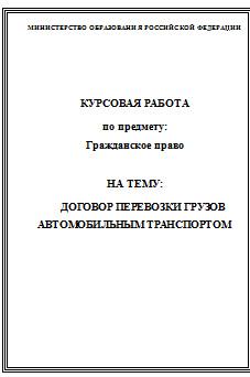 Договор перевозки грузов автомобильным транспортом курсовая работа  Договор перевозки грузов автомобильным транспортом курсовая работа
