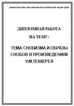 Тема снобизма и образы снобов в произведениях У М Теккерея  Тема снобизма и образы снобов в произведениях У М Теккерея дипломная работа по зарубежной