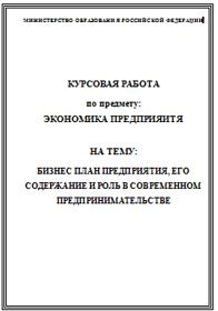 экономике Предприятия по методичке Курсовая экономике Предприятия по методичке