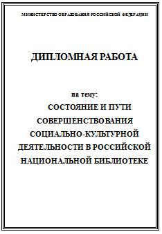 Национальные библиотеки россии курсовая работа 9230