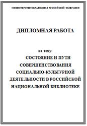 Библиотечное дело дипломные работы год Срочная помощь  Состояние и пути совершенствования социально культурной деятельности в Российской Национальной Библиотеке курсовая работа по библиотечному