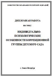 Курсовая работа по коррекционной педагогике 4768