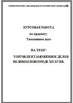 Торговля и таможенное дело в Великом Новгороде xii xv вв реферат  Торговля и таможенное дело в Великом Новгороде xii xv вв реферат курсовая работа