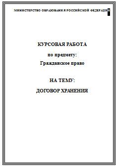 Договор хранения курсовая работа Срочная помощь курсовые работы  Договор хранения курсовая работа