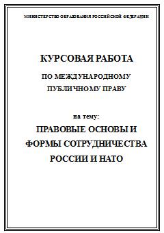 Темы курсовая работа по международному праву 8141
