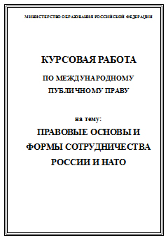 Россия и нато реферат 2019 1904