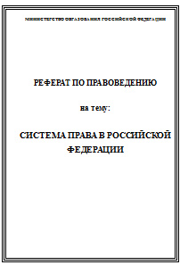 Система права рф курсовая работа 8173