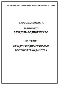 Международное право рефераты год антиплагиат Срочная помощь  Международно правовые вопросы гражданства курсовая работа по международному праву
