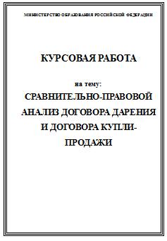 Сравнительно правовой анализ договора дарения и договора купли  Сравнительно правовой анализ договора дарения и договора купли продажи курсовая работа по договорному праву