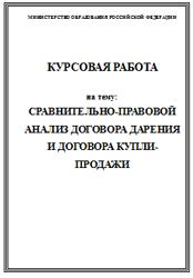 Договорное право курсовые работы год Срочная помощь  Сравнительно правовой анализ договора дарения и договора купли продажи курсовая работа по договорному праву