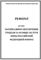 Право социального обеспечения дипломные работы год курсовые  Материальное обеспечение граждан за особые заслуги перед Российской Федерацией реферат