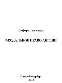 Феодальное право англии реферат > найдено в документах Феодальное право англии реферат
