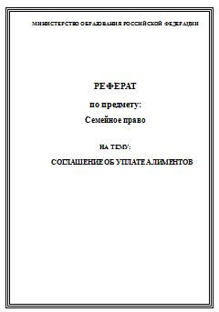 Соглашение об уплате алиментов реферат Срочная помощь курсовые  Соглашение об уплате алиментов реферат