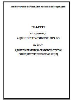 Административно правовой статус государственных служащих курсовая  Административно правовой статус государственных служащих курсовая работа по административному праву