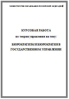 Теория управления дипломная работа год Срочная помощь  Бюрократизм и бюрократия в государственном управлении курсовая работа