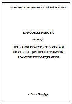 Государственное и муниципальное управление дипломные работы  Правовой статус структура и компетенция Правительства Российской Федерации курсовая работа