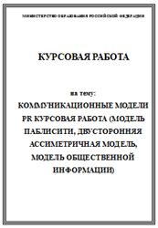 Управление общественными отношениями курсовые работы год  Коммуникационные модели pr курсовая работа модель паблисити двусторонняя ассиметричная модель модель общественной информации