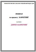 Маркетинг рефераты антиплагиат курсовые Срочная помощь курсовые  Директ маркетинг реферат по маркетингу