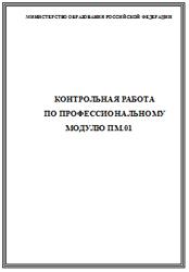 Право социального обеспечения дипломные работы год курсовые  Контрольная работа по праву социального обеспечения
