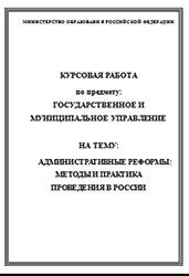 Государственное и муниципальное управление дипломные работы  Административные реформы методы и практика проведения в России курсовая работа