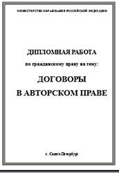 Авторское право дипломные работы курсовые работы год  Договоры в авторском праве дипломная работа