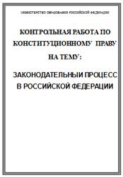 Конституционное право России курсовые работы год и рефераты  Законодательный процесс в Российской Федерации контрольная работа