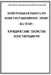 Конституционное право России курсовые работы год и рефераты  Юридические свойства Конституции Российской Федерации контрольная работа