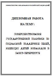 Государственное и муниципальное управление дипломные работы  Совершенствование государственной политики по социальной поддержке семей имеющих детей инвалидов в Санкт Петербурге дипломная