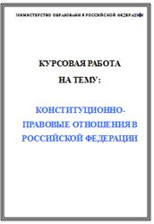 Конституционное право России курсовые работы год и рефераты  Конституционно правовые отношения в Российской Федерации курсовая работа по конституционному праву