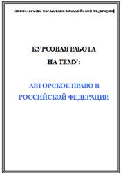 Авторское право курсовая работа 2019 9798
