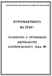 Конституционное право России курсовые работы год и рефераты  Полномочия и организация деятельности конституционного суда РФ курсовая работа по конституционному праву