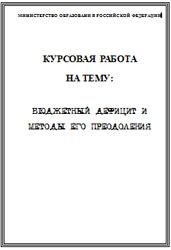 Бюджетная система РФ курсовые работы год антиплагиат  Бюджетный дефицит и методы его преодоления курсовая работа