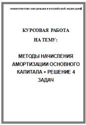 Экономика предприятия курсовые работы экономика организации  Методы начисления амортизации основного капитала 5 задач курсовая работа по экономике фирмы