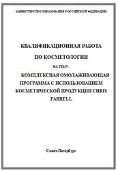 Дипломные работы по косметологии год курсовые работы по  Комплексная омолаживающая программа с использованием косметической продукции chris farrell дипломная работа по косметологии