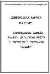Фрезеровка дипломные работы с чертежами год Срочная помощь  Изготовление детали Кольцо дипломная работа по фрезерному делу