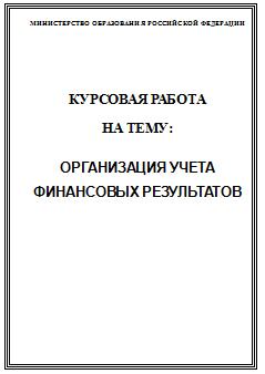 Реферат по бухучету и анализу 8910
