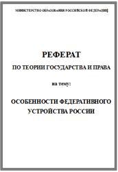 ТГП курсовые работы антиплагиат год Теория государства и  Особенности федеративного устройства России реферат по теории государства и права