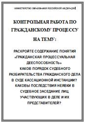 Гражданский процесс дипломная работа антиплагиат Срочная помощь  Раскройте содержание понятия гражданская процессуальная дееспособность Каков порядок судебного разбирательства гражданского дела в суде