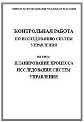 Исследование систем управления контрольная работа год  Планирование процесса исследования систем управления контрольная работа по ИСУ