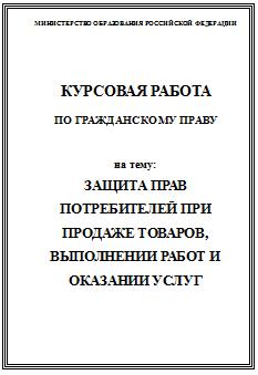 Защита прав потребителей при продаже товаров выполнении работ и  Защита прав потребителей при продаже товаров выполнении работ и оказании услуг курсовая работа по гражданскому