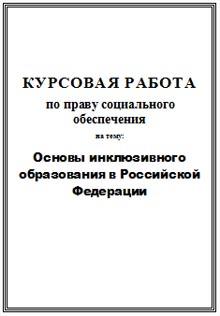 Право социального обеспечения дипломные работы год курсовые  Основы инклюзивного образования курсовая работа по праву социального обеспечения