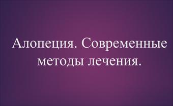Дипломные работы по косметологии год курсовые работы по  Алопеция современные методы лечения презентация по косметологии