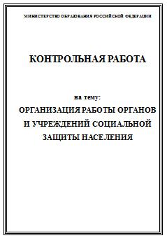 Темы контрольных работ по псо 2106